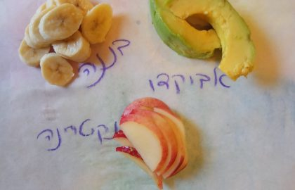 מחית בננה אבוקדו נקטרינה